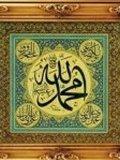 Profeta_cuatro_califas